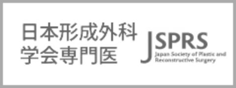日本形成外科学会専門医