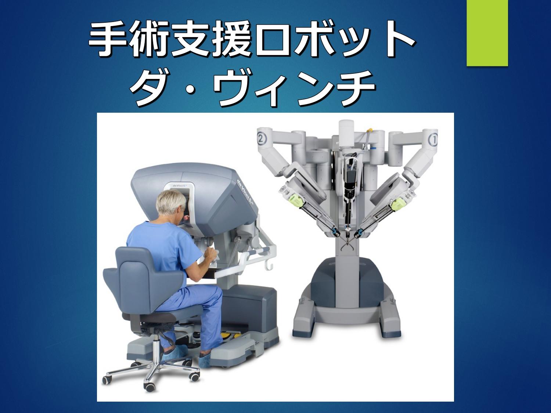 手術支援ロボット ダ・ヴィンチ